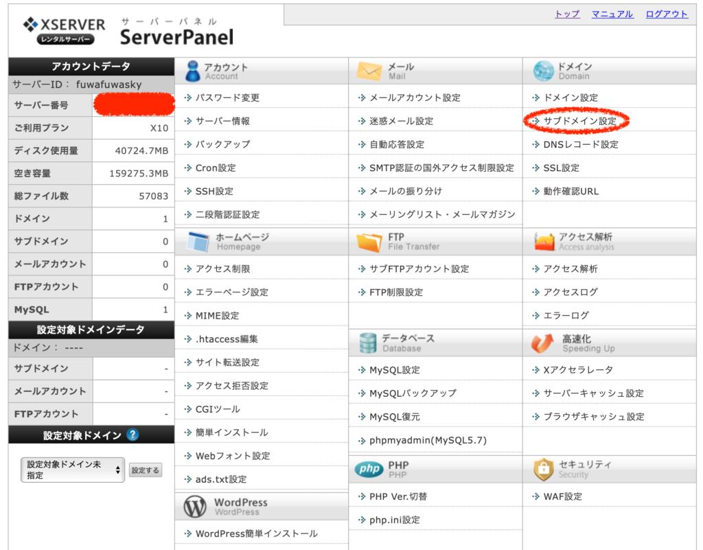 xserverのサーバーパネル