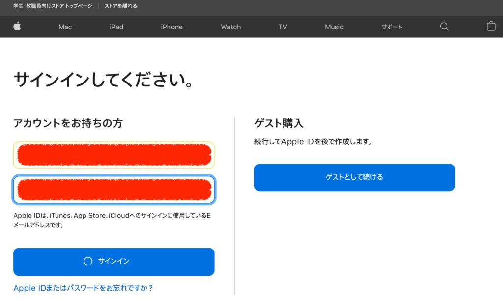 Apple IDにログインする