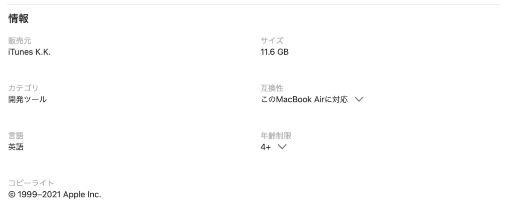 Xcodeの必要容量
