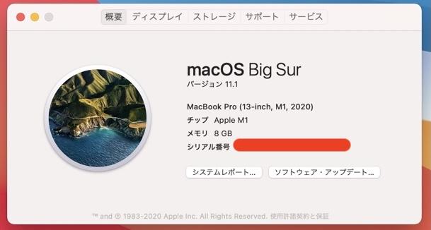 M1のMacBook Pro