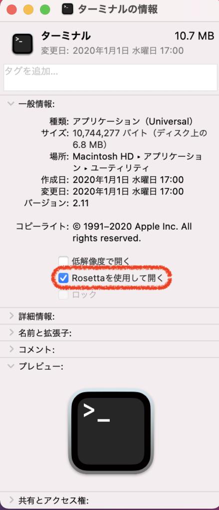 RosettaをOnにする